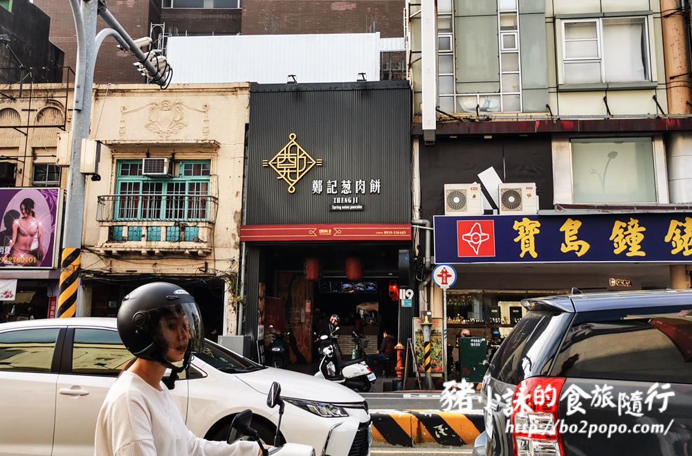 [食記][中西] 鄭記蔥肉餅-西門店